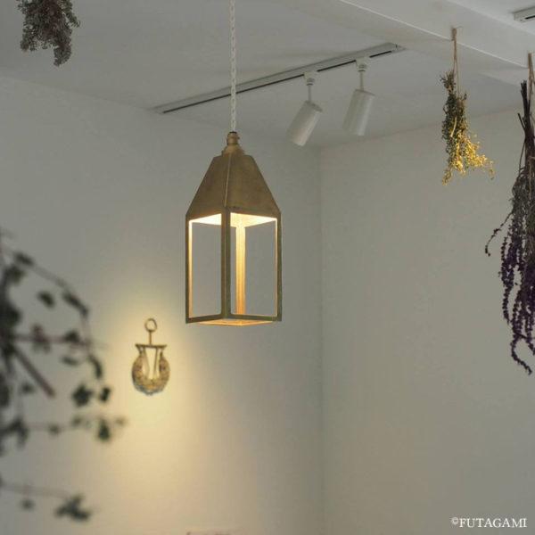 FUTAGAMI フタガミ ペンダントランプ 真鍮鋳肌のランタンランプ 吊り型