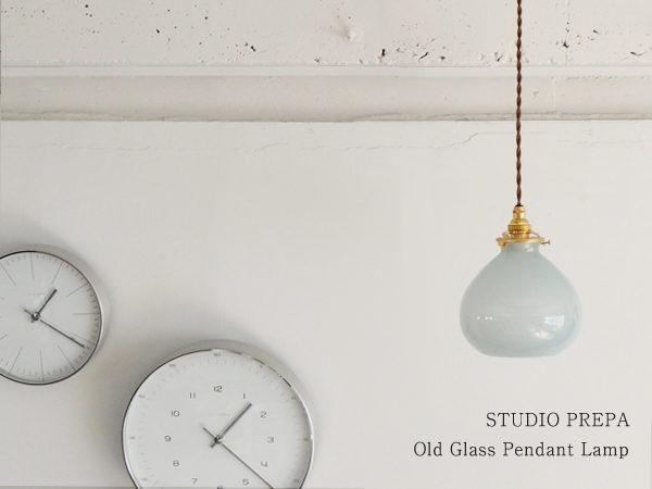 studio prepa スタジオプレパ 吹きガラスのレトロなペンダントランプ