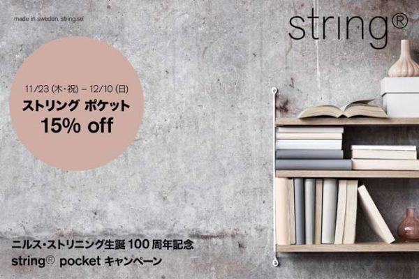 string pocket ストリング ポケット キャンペーン