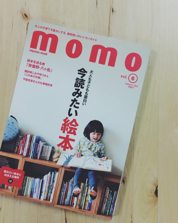 雑誌 momo(モモ)vol.6 今読みたい絵本