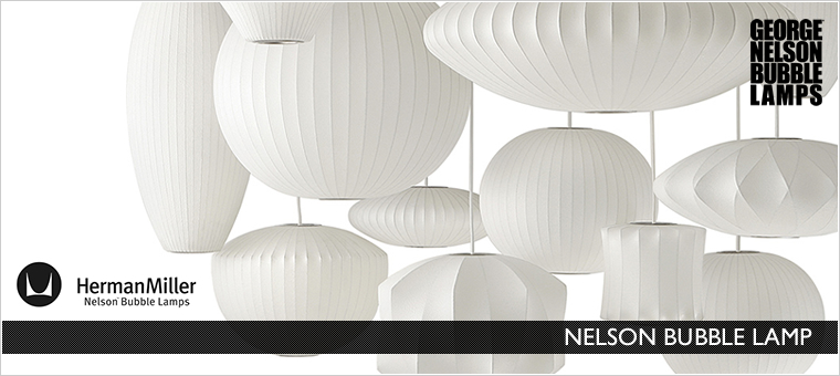 HERMAN MILLER NELSON BUBBLE LAMP(ハーマンミラー ネルソン バブルランプ)
