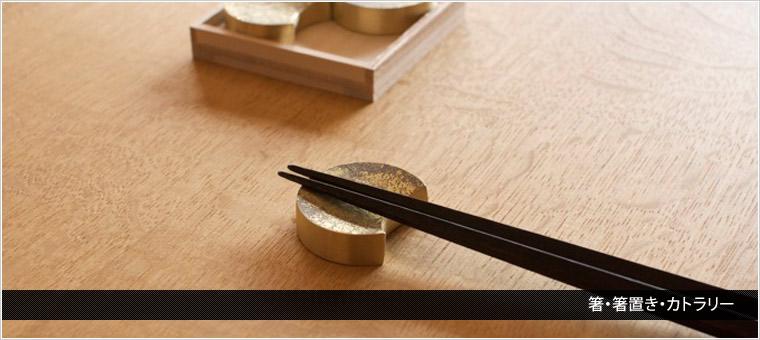 箸・箸置き・カトラリー