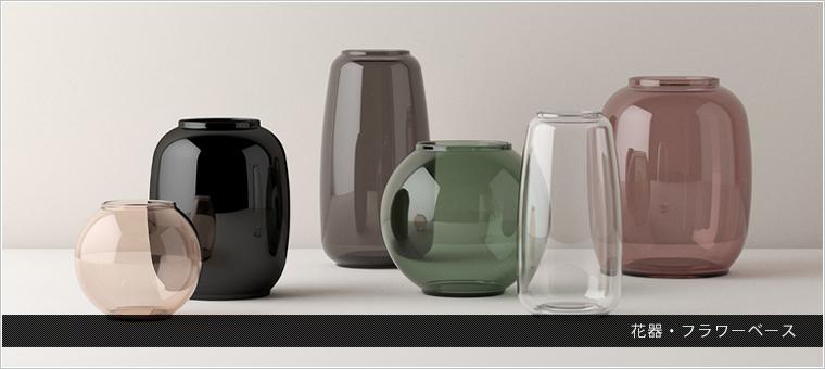 花瓶・花器・フラワーベース